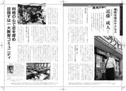 2016.12月私塾界記事 ページ1
