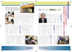 2016.6塾と教育記事  ページ1
