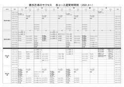 2021年度週間時間割 ページ1