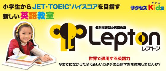 小学生からJET・TOEIC Testハイスコアを目指す新しい英語教室 Lepton(レプトン)