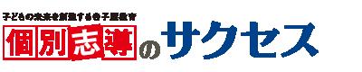 岡崎市の学習塾 個別サクセス