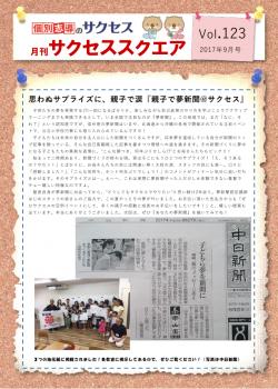 2017年サクセス夏イベントご報告 ページ1