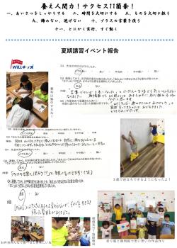 2017年サクセス夏イベントご報告 ページ2