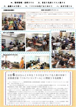 2017年サクセス夏イベントご報告 ページ3