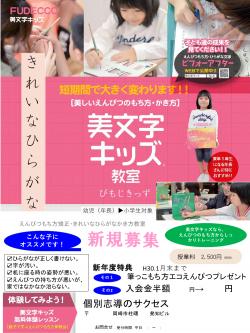 美文字キッズ・そろばん募集チラシ2017.11 ページ1
