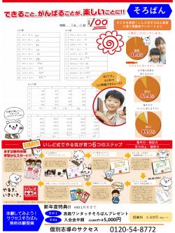 美文字キッズ・そろばん募集チラシ2017.11 ページ2