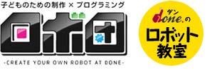 ロボ団(ロボット教室)