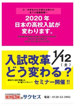 新春入試改革セミナーご案内 ページ1