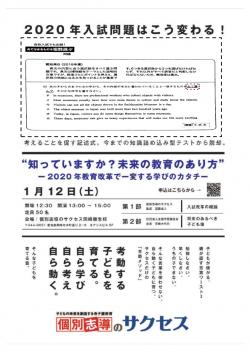 新春入試改革セミナーご案内 ページ2