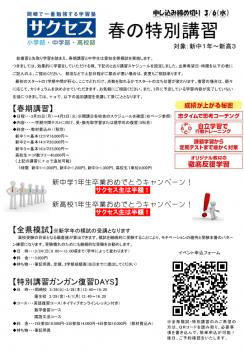2019 春期講習 中学部・高校部ご案内 ページ2