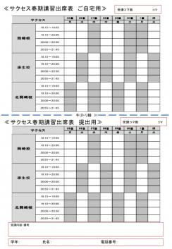 2019 春期講習 中学部・高校部ご案内 ページ3