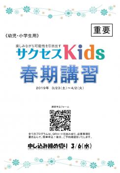 2019春期講習幼児・小学生各コースご案内 ページ1