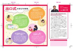 出口式みらい学習教室ご案内 ページ2