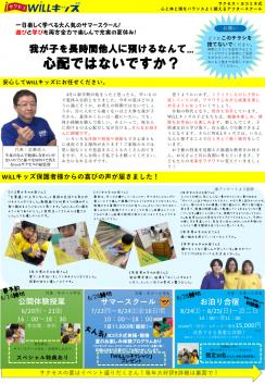 WiLLキッズサマースクール・サマーイベント ページ1