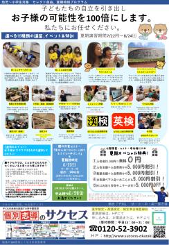 WiLLキッズサマースクール・サマーイベント ページ2