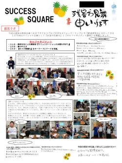2019探究ラボ&セミナーの感想 ページ1