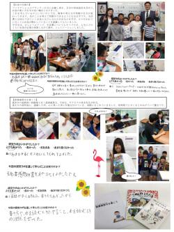 2019探究ラボ&セミナーの感想 ページ2