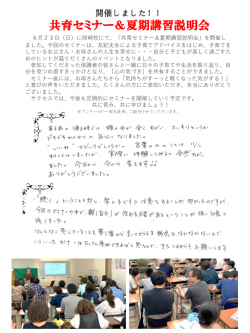 2019探究ラボ&セミナーの感想 ページ3