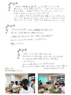 2019探究ラボ&セミナーの感想 ページ4