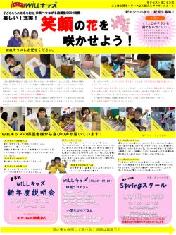 2020年度WiLL+習い事(幼・小) ページ1
