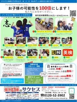 2020年度WiLL+習い事(幼・小) ページ2