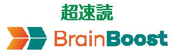 超速読 Brain Boost