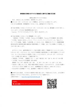 新型肺炎(新型コロナウイルス感染症)に関するご連絡(訂正版) ページ1