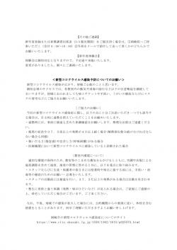 新型肺炎(新型コロナウイルス感染症)に関するご連絡(訂正版) ページ2