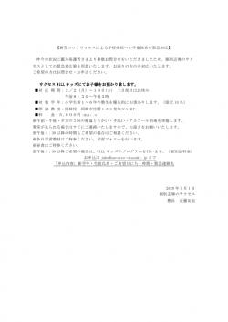新型肺炎(新型コロナウイルス感染症)に関するご連絡(訂正版) ページ3