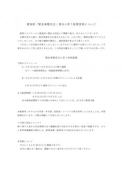 愛知県「緊急事態宣言」発令に伴う授業変更について ページ1