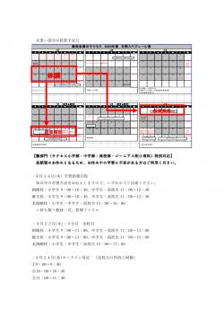 愛知県「緊急事態宣言」発令に伴う授業変更について ページ2