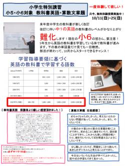 小5・6 教科書英語・算数文章題講座 ページ1