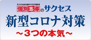 新型コロナ対策 〜3つの本気〜