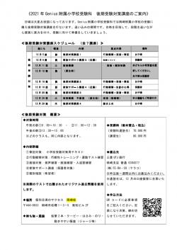 2021Genius後期受験対策申込書 ページ1